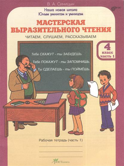 Мастерская выразительного чтения. Читаем, слушаем, рассказываем…. Рабочая тетрадь для 4 класса. Часть 1
