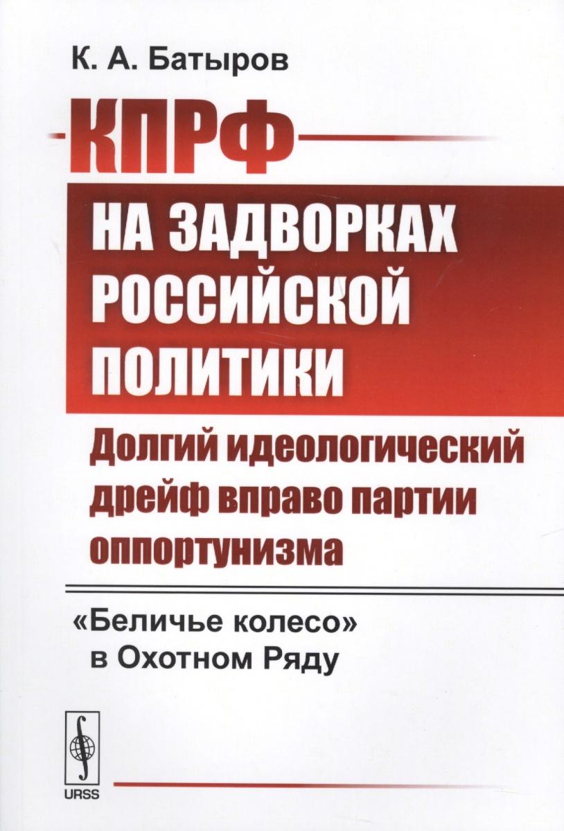 КПРФ на задворках российской политики. Долгий идеологический дрейф вправо партии оппортунизма.