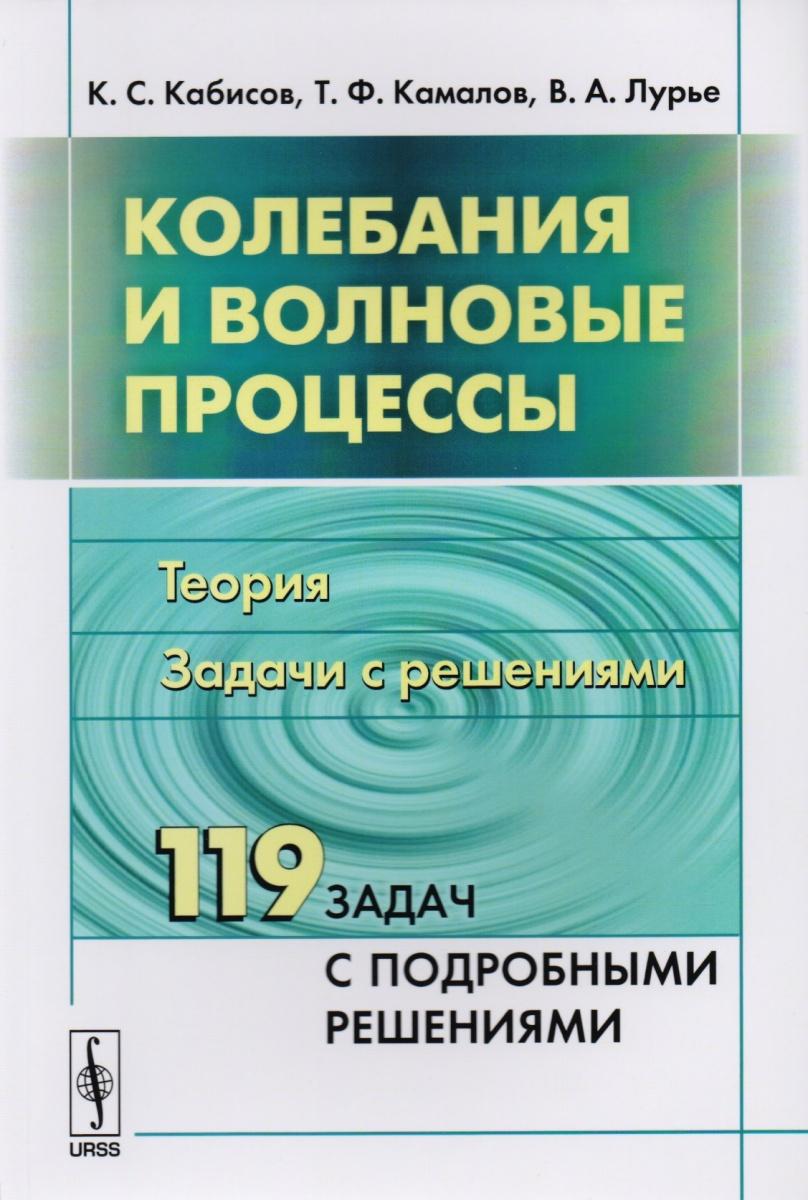 Кабисов К.: Колебания и волновые процессы: Теория. Задачи с решениями
