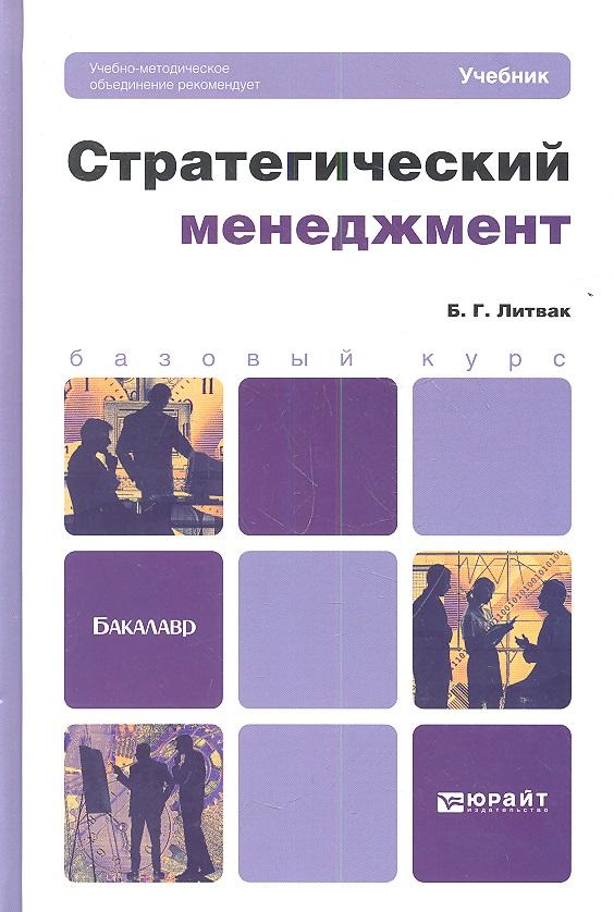 Литвак Б. Стратегический менеджмент. Учебник для бакалавров
