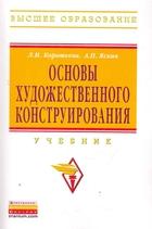 Основы художественного конструирования Учеб.