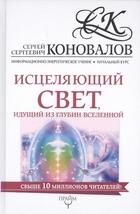 Исцеляющий свет, идущий из глубин вселенной. Информационно-энергетическое учение. Начальный курс