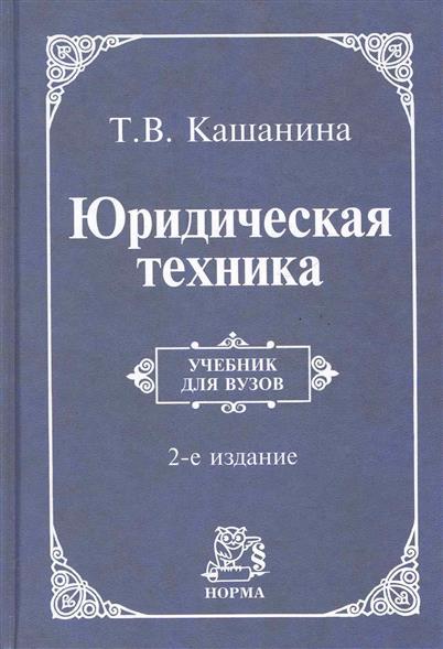 Кашанина Т. Юридическая техника Учебник никита александрович колоколов юридическая техника в 2 т том 2 учебник для вузов