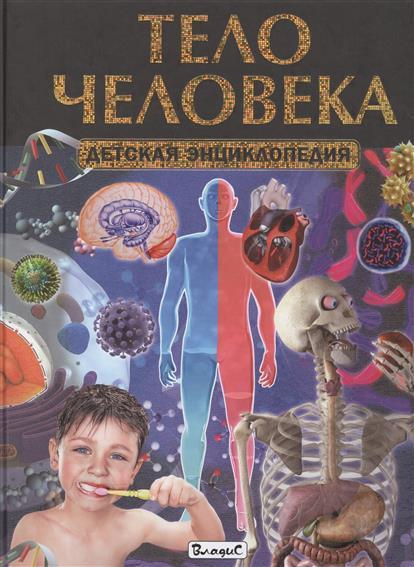 Тело человека. Детская энциклопедия цена