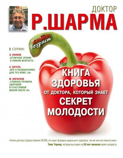 Шарма Р. Книга здоровья от доктора, который знает секрет молодости ISBN: 9785170876310 д джарвис система здоровья доктора джарвиса