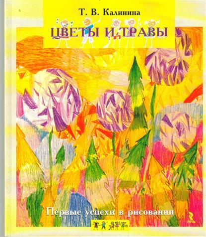 Цветы и травы Первые успехи в рисовании