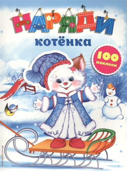 Неволина Е. Наряди котенка. 100 наклеек ISBN: 9785699784493 неволина е наряди щенка 100 наклеек