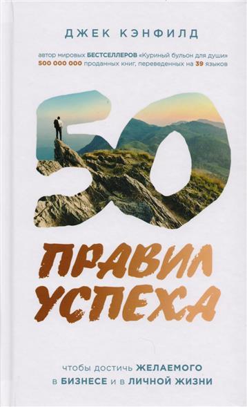 """50 правил успеха, чтобы достичь желаемого в бизнесе и в личной жизни (от соавтора проекта """"Тайна"""")"""