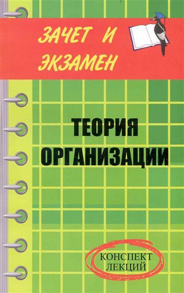 Теория организации Конспект лекций