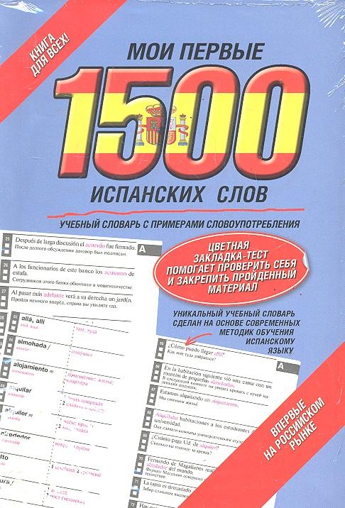 Козлова Е. (ред. ) Мои первые 1500 испанских слов Учебный словарь... мои первые 500 немецких слов учебный словарь