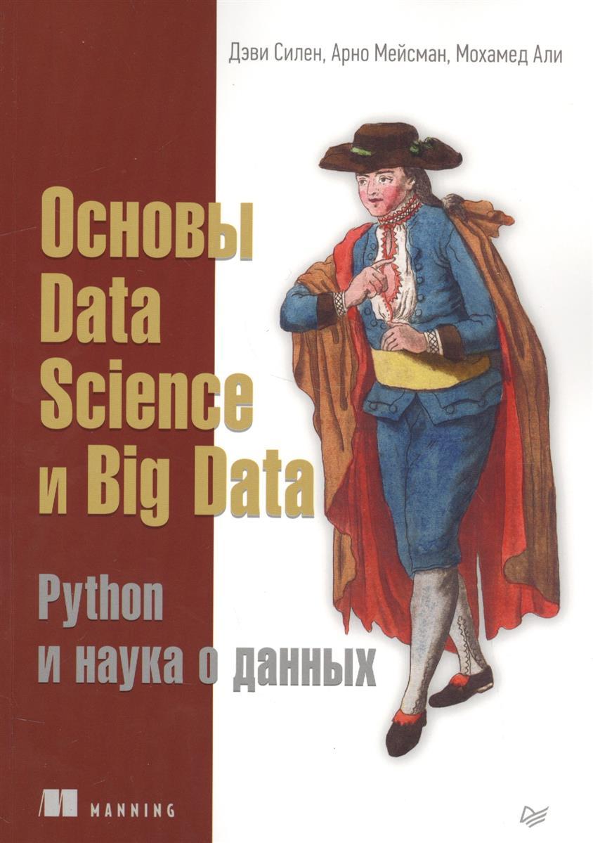 Силен Д., Мейсман А., Али М. Основы Data Science и Big Data. Python и наука о данных силен д мейсман а али м основы data science и big data python и наука о данных