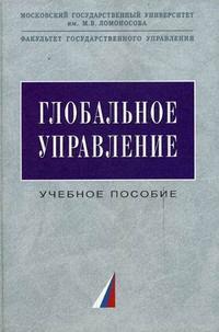 Соловьев А. (ред.) Глобальное управление соловьев а первые лица