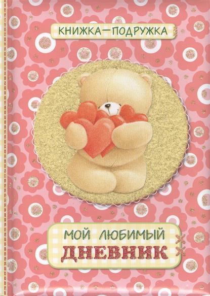 Книжка-подружка. Мой любимый дневник