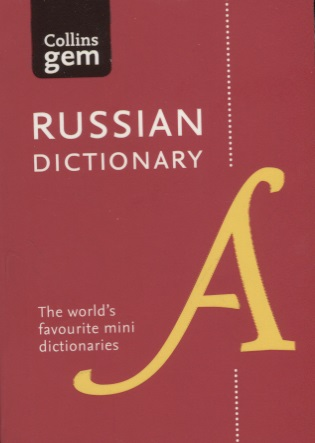 Collins Russian Dictionary Gem Edition collins junior illustated dictionary