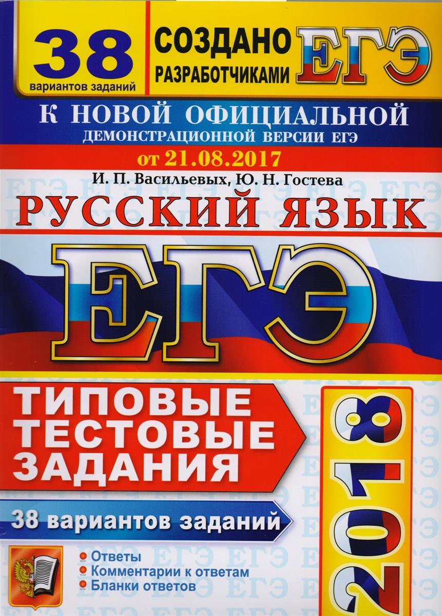 Ответы к учебнику егэ 2018 по русскому
