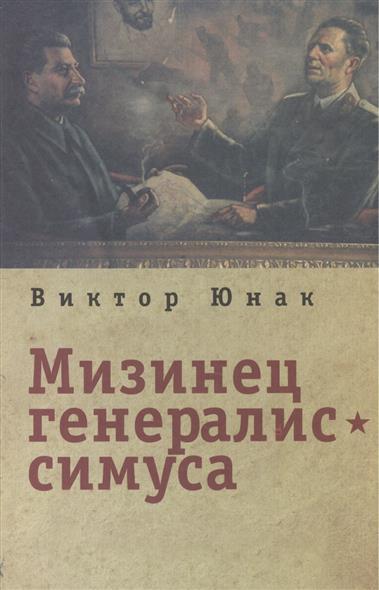 Юнак В. Мизинец генералиссимуса