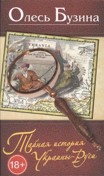 Бузина О. Тайная история Украины-Руси. 8-е издание, дополненное тайная история вещей