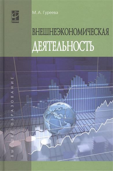 Гуреева М. Внешнеэкономическая деятельность: Учебное пособие шуба grand style grand style gr025ewcydr7