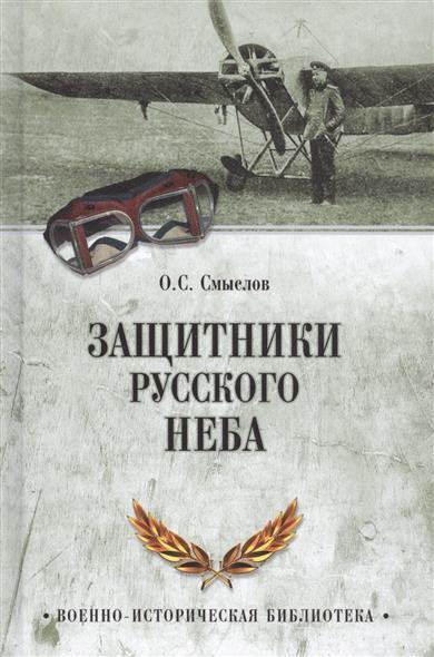 Смыслов О. Защитники русского неба. От Нестерова до Гагарина