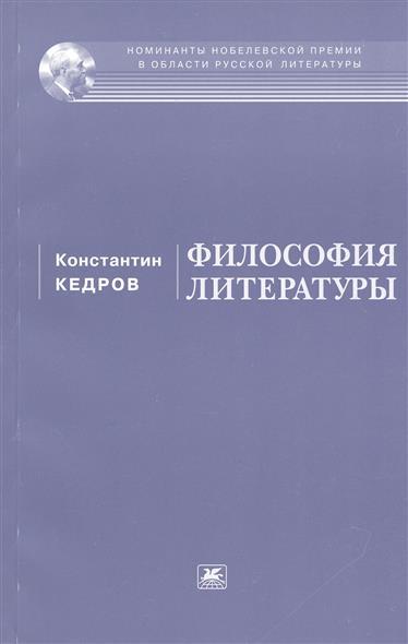 Философия литературы