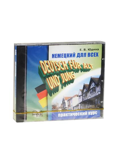 Юдина Е. Немецкий для всех = Deutsch fur Alt und Jung. Практический курс (MP3) (Каро)