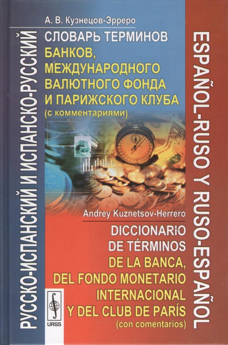 Русско-испанский и испанско-русский словарь терминов банков, международного валютного фонда и Парижского клуба с комментариями от Читай-город