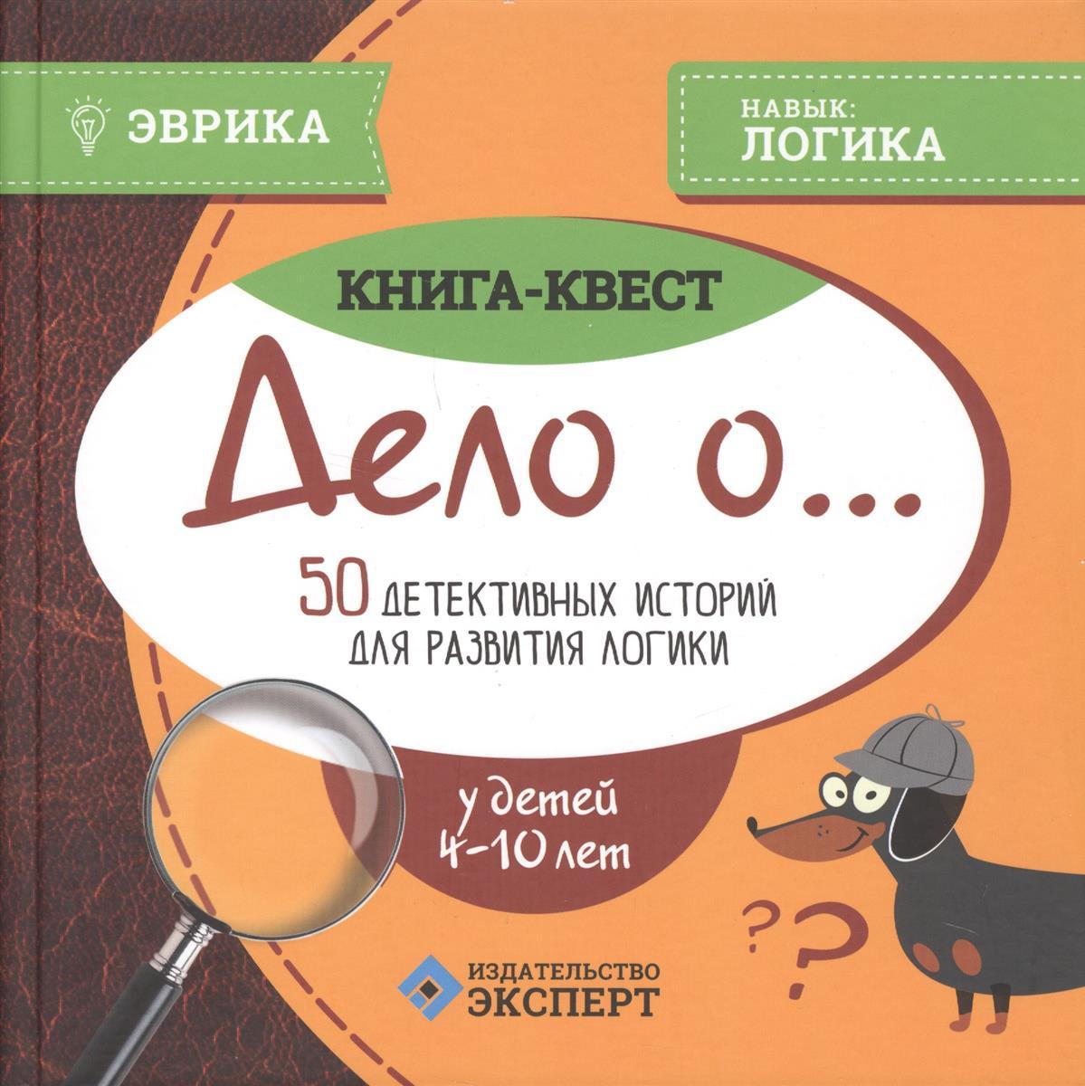 Назипова А. (ред.) Книга-квест. Дело о…50 детективных историй для развития логики. Для детей 4-10 лет