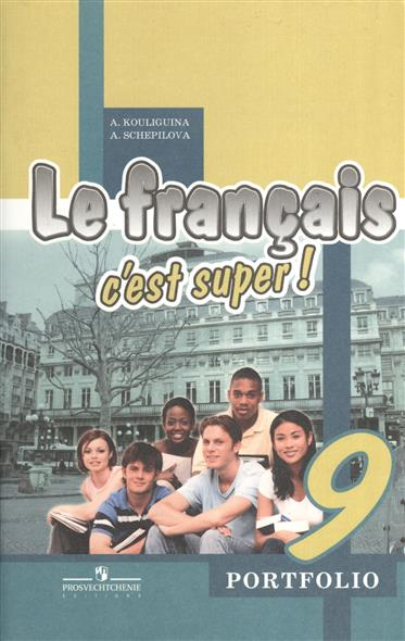 Французский язык. 9 класс. Языковый портфель. Пособие для учащихся общеобразовательных учреждений