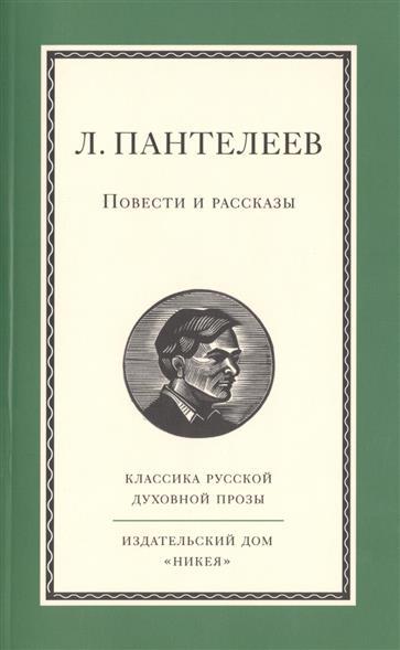 Пантелеев Л. Л. Пантелеев. Повести и рассказы про белочку и тамарочку пантелеев л