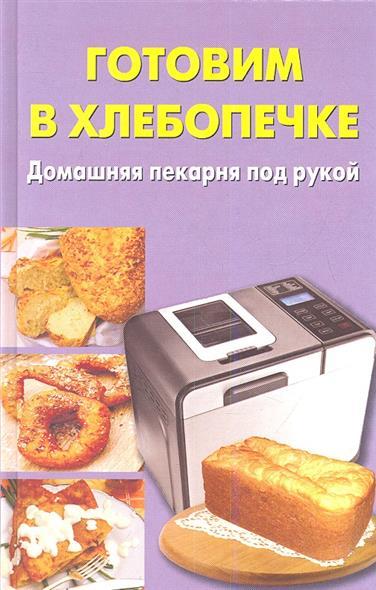 Готовим в хлебопечке. Домашняя пекарня под рукой