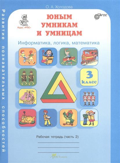 Юным умникам и умницам. 3 класс. Информатика, логика, математика. Развитие познавательных способностей. Рабочая тетрадь (часть 2)
