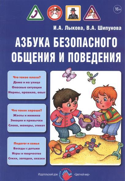 Азбука безопасного общения и поведения. Учебно-методическое пособие для педагогов. Практическое руководство для родителей