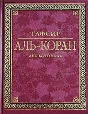 Коран тэфсире