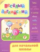 Веселый английский для начальной школы