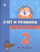 Счет и правила по математике. 2 класс