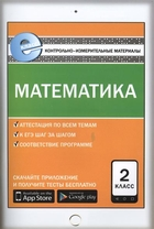 Математика. 2 класс
