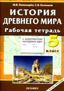 История Древнего мира 5 кл Раб. тетрадь с к/к