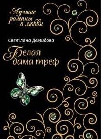 Демидова С. Белая Дама Треф серова м коварство дамы треф