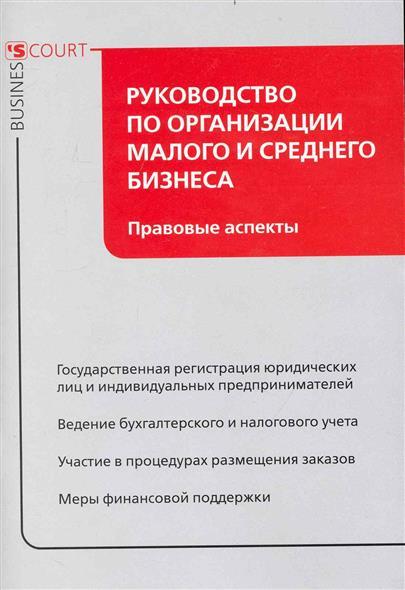 Руководство по организации малого и сред. бизнеса Прав. аспекты