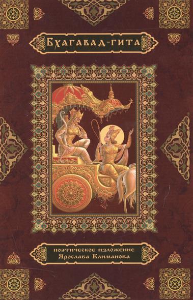 Климанов Я. Бхагавад-гита. Поэтическое изложение книга бхагавад гита bga0108