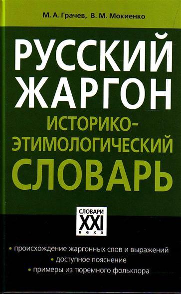Русский жаргон Историко-этимологич. словарь