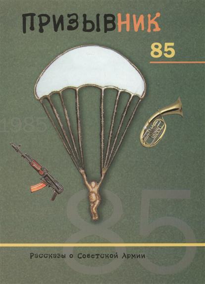 Призывник 85. Рассказы о Советской Армии