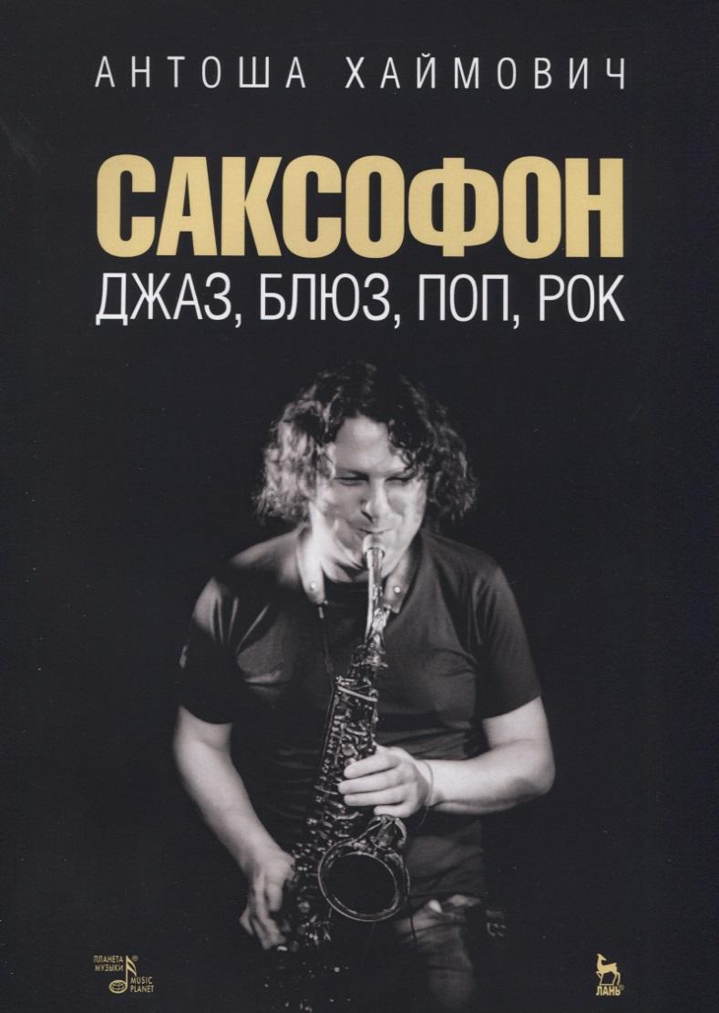 Хаймович А. Саксофон: джаз, блюз, поп, рок. Учебное пособие