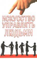 Константинов П. Искусство управлять людьми евгений константинов витуля