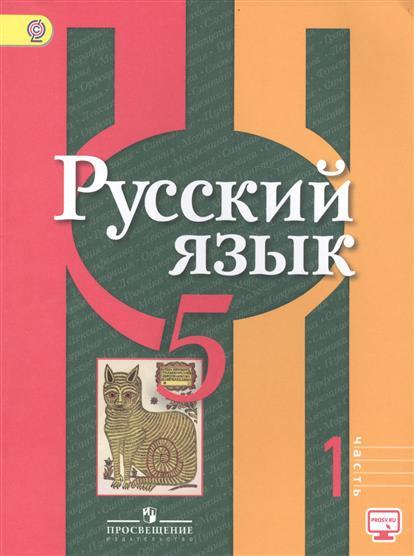 Русский язык. 5 класс. Учебник. В 2-х частях. Часть 1 (+ эл. Прил. На сайте)
