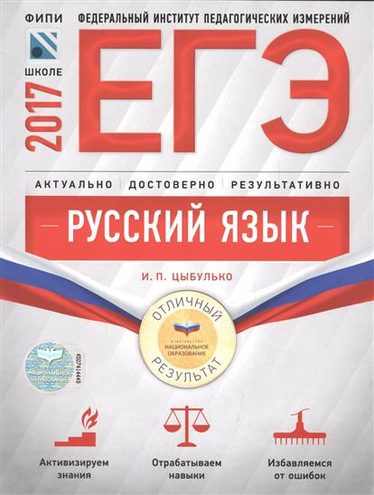 ЕГЭ. Русский язык. Отличный результат