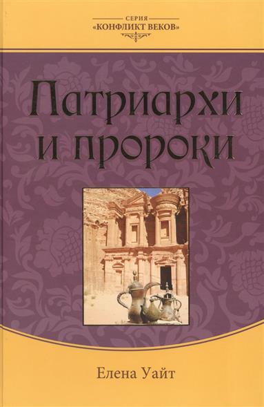 Уайт Е. Патриархи и пророки ISBN: 9785868478017 вангерин у патриархи цари пророки