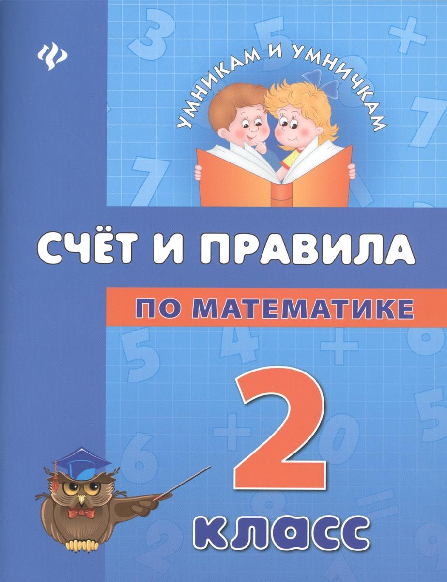 Коротяева Е. Счет и правила по математике. 2 класс коротяева елизавета валентиновна счет и правила по математике 1 класс