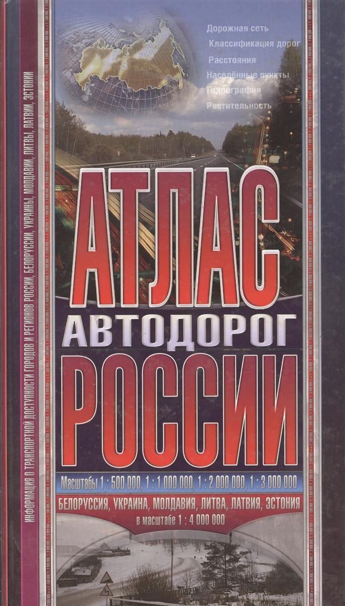 Любимцев М. (ред.) Атлас автодорог России