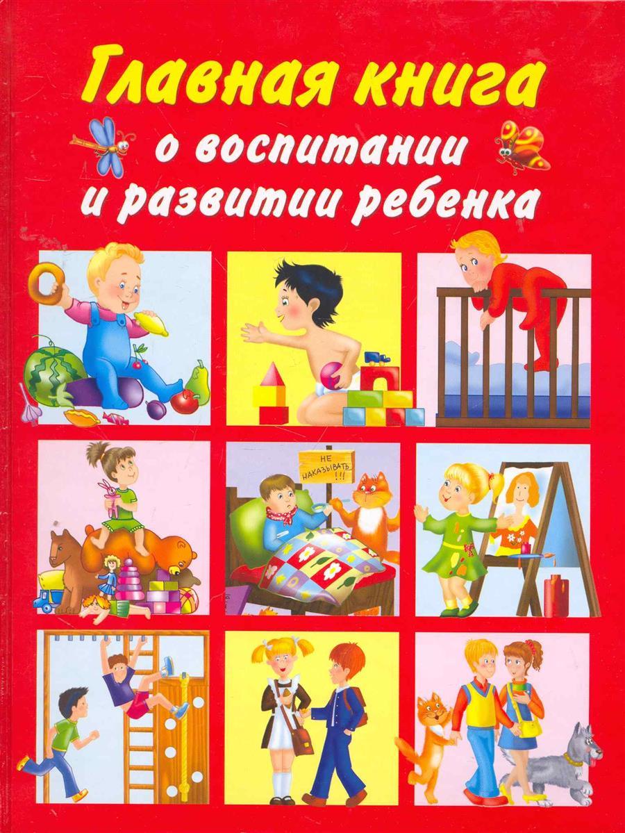 Образцова Л. Главная книга о воспитании и развитии ребенка